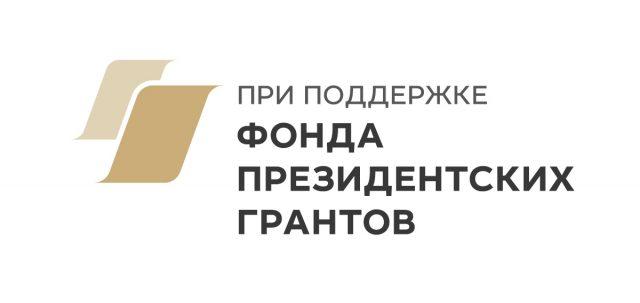 Проект поддержки региональных НКО