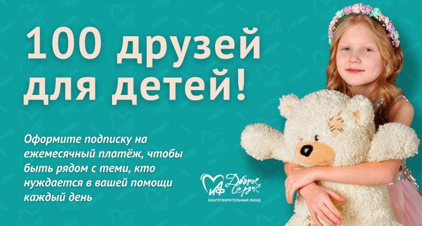 «100 Друзей для Детей»