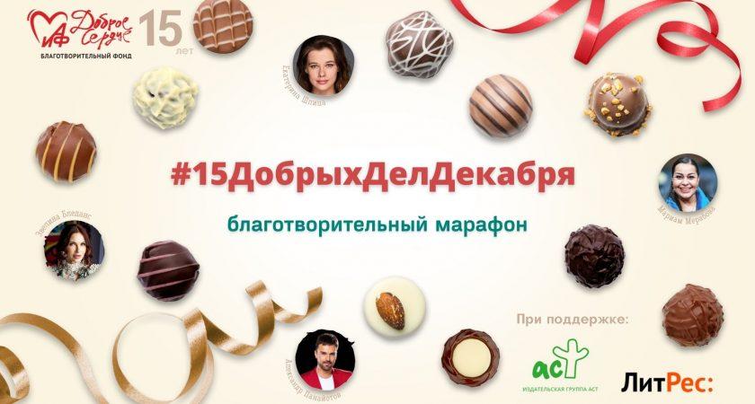 #15ДобрыхДелДекабря