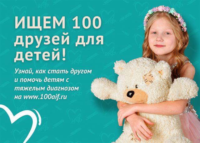 100 Друзей для Детей