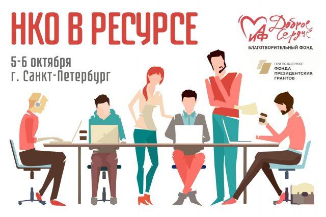 Семинар для НКО Санкт-Петербурга